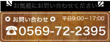���䤤��碌��0569-72-2395